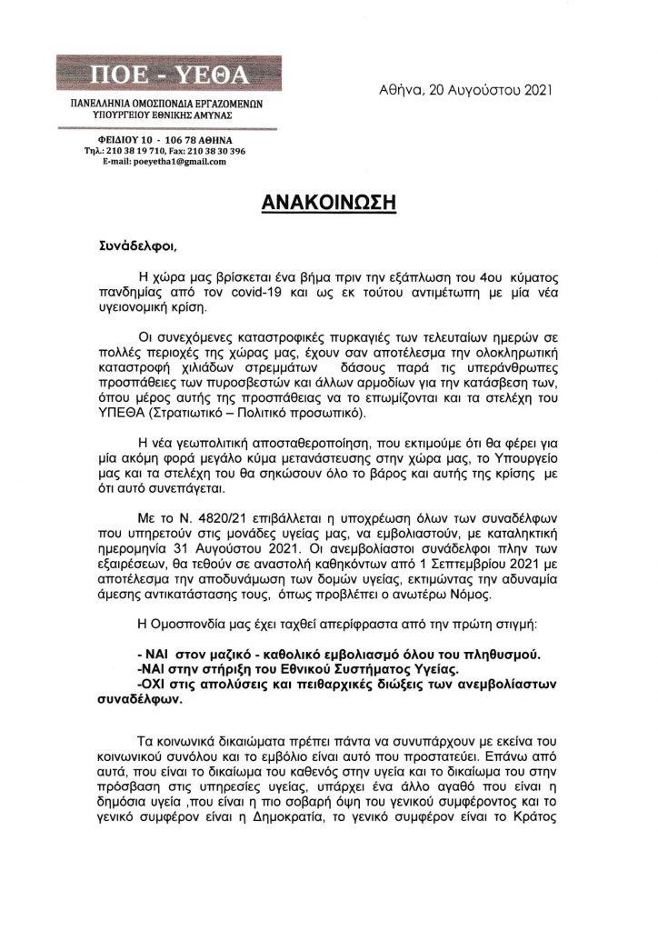 ΑΝΑΚΟΙΝΩΣΗ ΠΟΕ-ΥΕΘΑ_Page_1