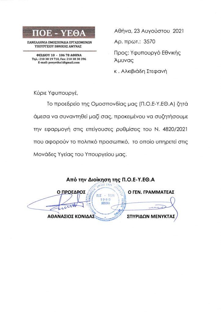 ΑΠ 3570 ΑΙΤΗΜΑ ΣΥΝΑΝΤΗΣΗΣ ΜΕ Κ. ΥΦΕΘΑ