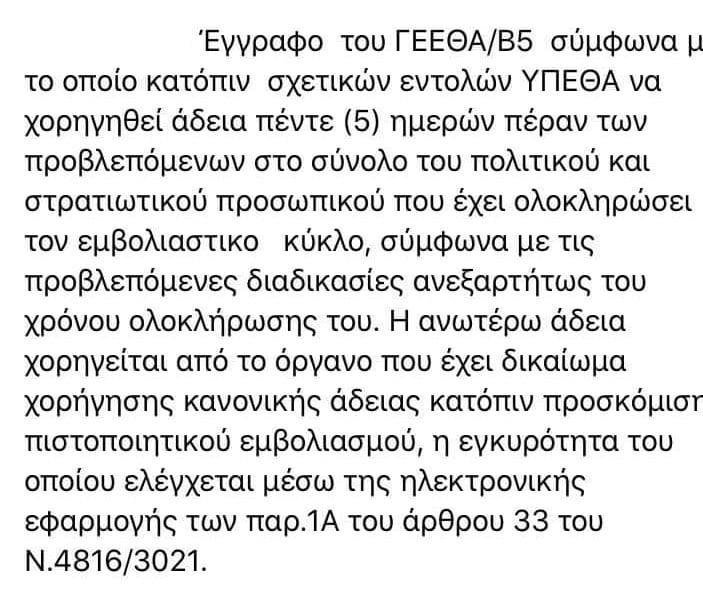5-ΜΕΡΕς-ΑΔΕΙΑ